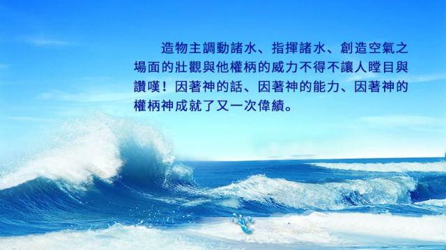 神的權柄擺佈諸水,創造空氣