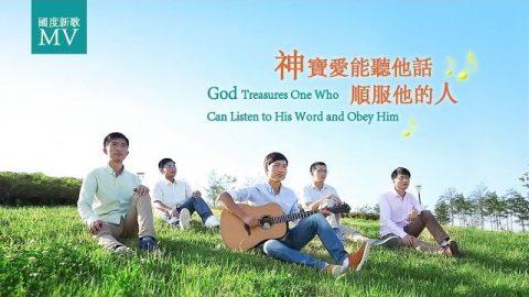 詩歌MV《神寶愛能聽他話、順服他的人》