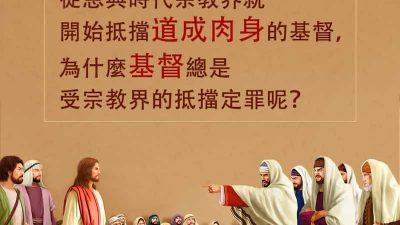 恩典時代,宗教界,抵擋,道成肉身,基督