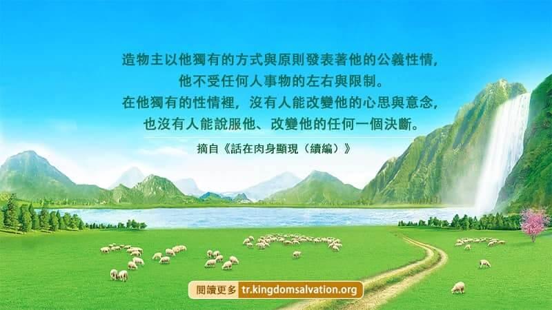 只有具備造物主身分的神擁有獨一無二的權柄