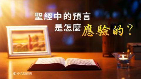 聖經中的預言是怎麼應驗的