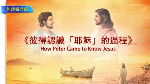 彼得認識「耶穌」的過程