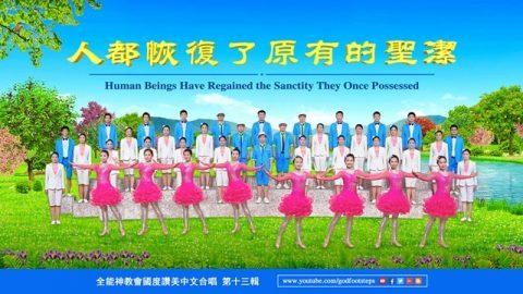 神要恢復創世之態 國度讚美中文合唱 第十三輯 預告片