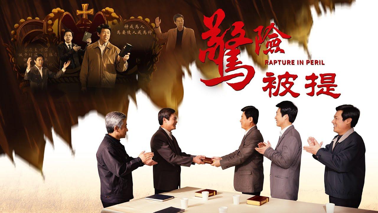 全能神,中國,基督徒,宗教,召會,見證