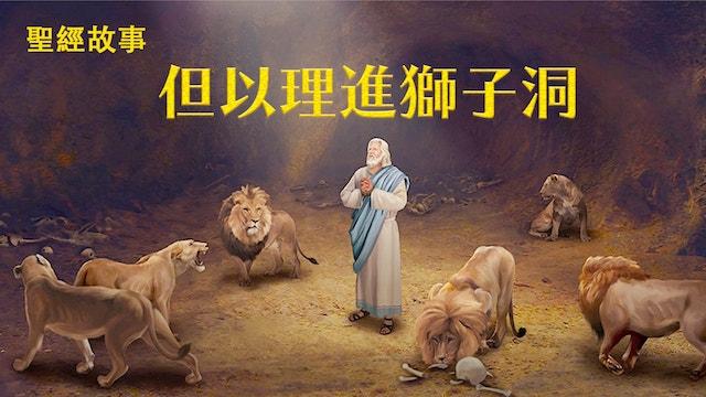 但以理進獅子洞
