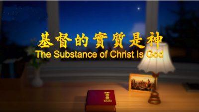 基督的實質是神