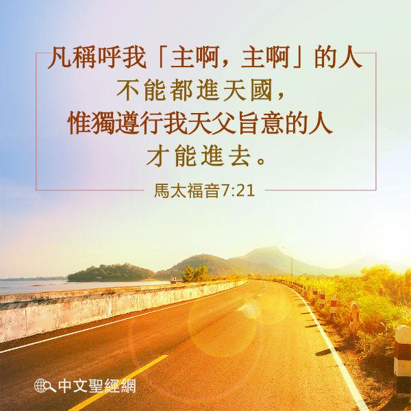 馬太福音,聖經卡片