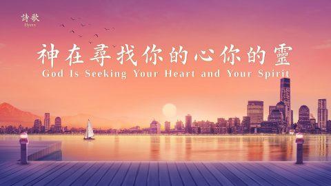 基督教詩歌《神在尋找你的心你的靈》