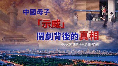 中共迫害宗教,全能神教會,陰謀,韓國宗教界,韓國首爾,鬧劇,示威,信仰