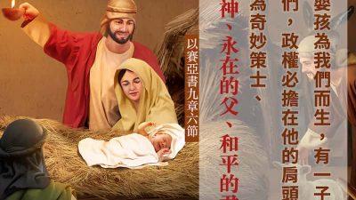 全能,和平,奇妙,政權,肩頭,嬰孩,以賽亞書,救主