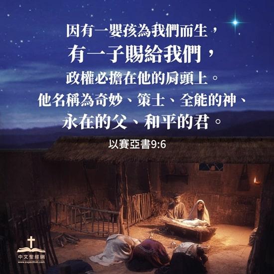 全能的神 永在的父 和平的君-聖經金句圖片