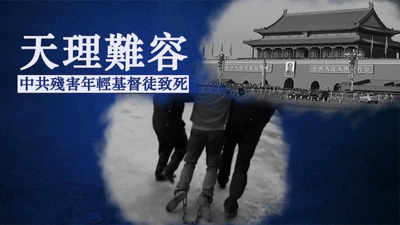 天理難容:中共殘害年輕基督徒致死