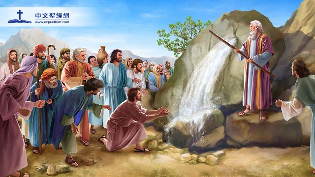 摩西擊打磐石出水
