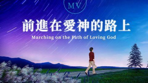 詩歌MV《前進在愛神的路上》