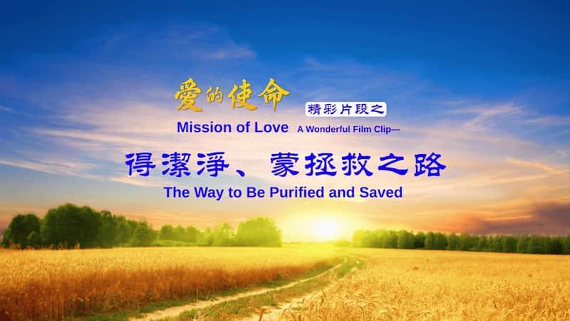 主耶穌,十字架,救贖,末世作工,審判,蒙拯救,潔淨