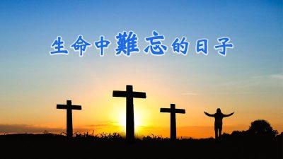 跟隨主,耶穌,生命,難忘日子,聖經,四類分子,逼迫,信心