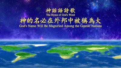 神的名,外邦,神的經營,以色列,稱頌,全能者,聖名