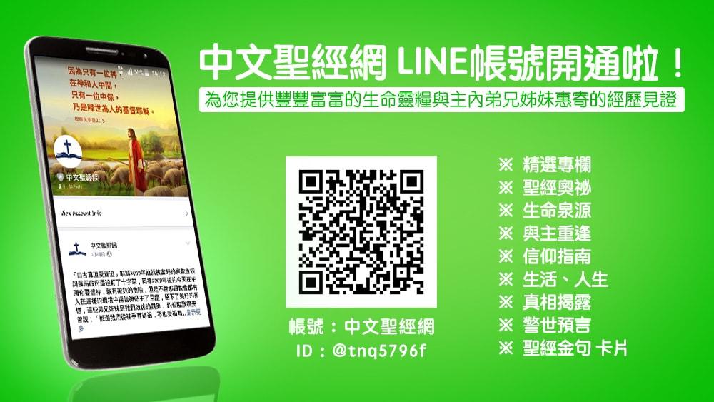 中文圣经网LINE-2-min