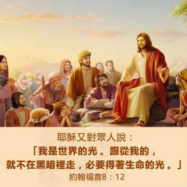 【聖經金句】世界的光