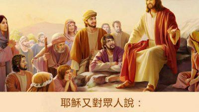 約翰福音 耶穌講道