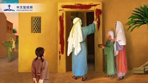 出埃及記— —逾越節