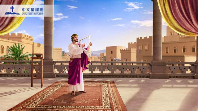 大衛頌讚耶和華神