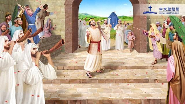 大衛進城時鼓樂讚美耶和華神