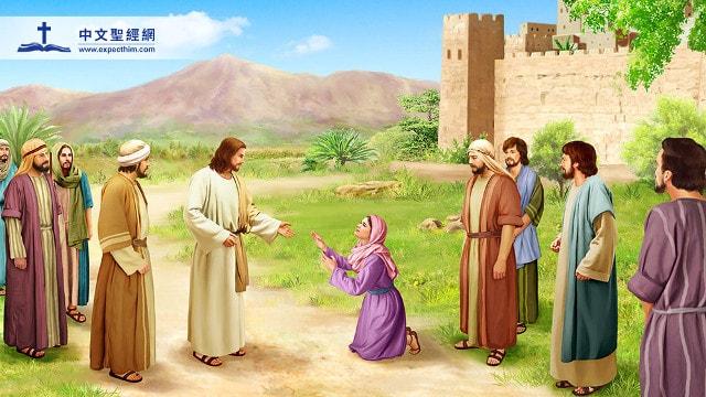 主耶穌為什麼稱許迦南婦人的信心?