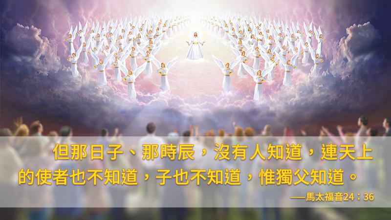 耶穌駕雲降臨