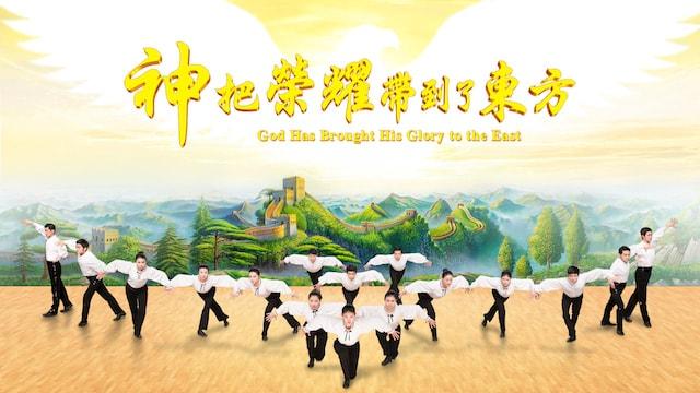 神把榮耀帶到了東方
