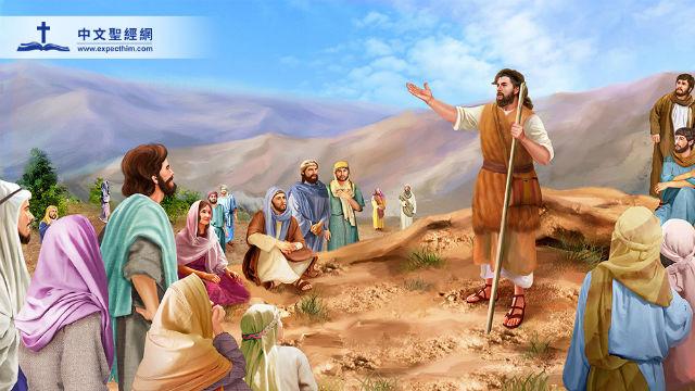 施洗約翰在曠野傳道