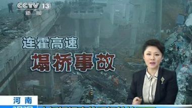 「中國橋梁坍塌」背後的黑幕