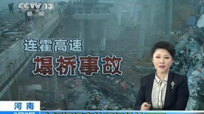 CCTV關於河南連霍高速大橋塌橋事故的報導