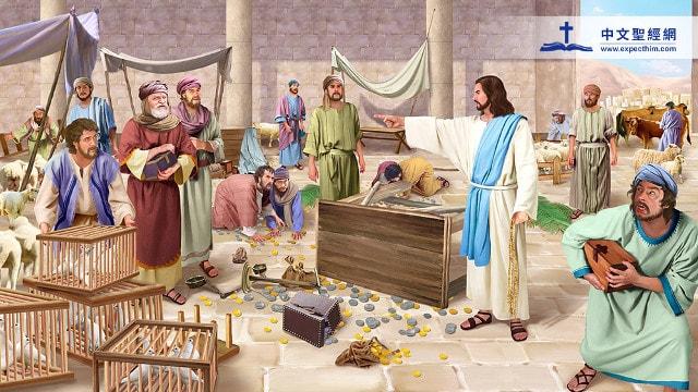 耶穌潔淨聖殿(指責)
