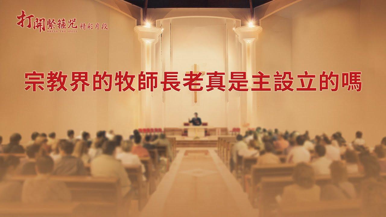 宗教界的牧師長老真是主設立的嗎