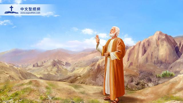 神與亞伯蘭立約