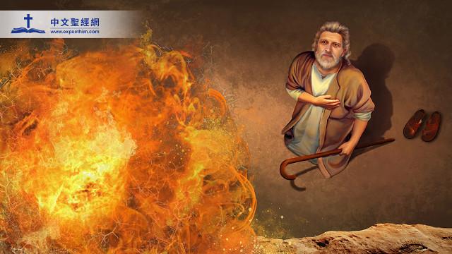 神向摩西顯現