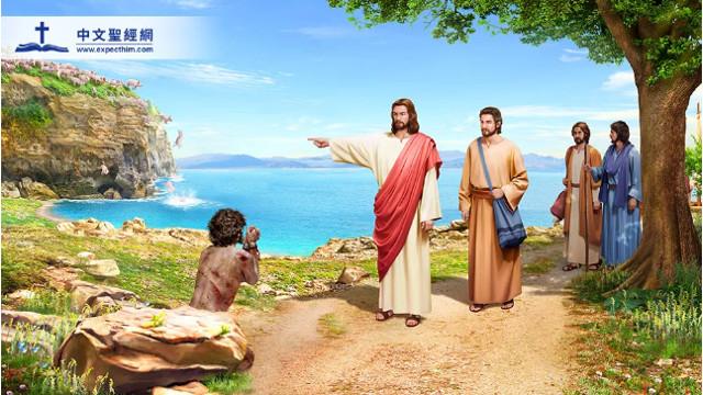 耶穌行神蹟