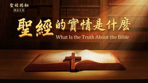 《鐵證——聖經揭祕》 精彩片段:聖經的實情是什麼