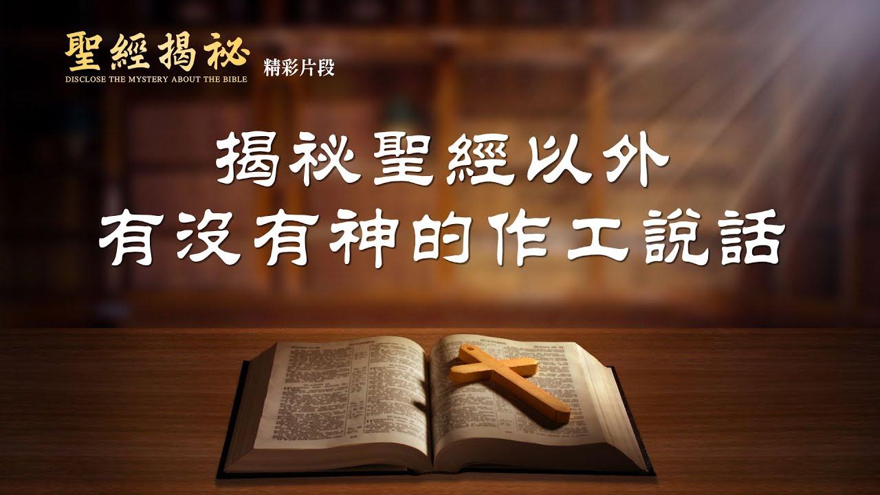 聖經以外有沒有神的作工說話
