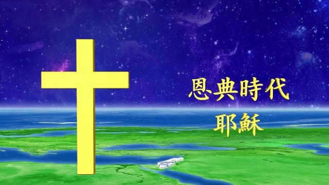 你知道主「耶穌」名字的意義嗎?