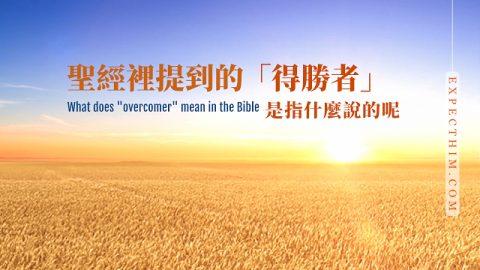 聖經裡提到的「得勝者」是指什麼說的呢?(有聲讀物)
