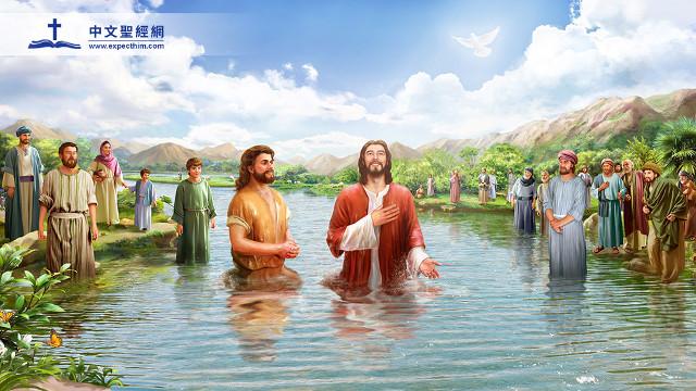主耶穌受浸