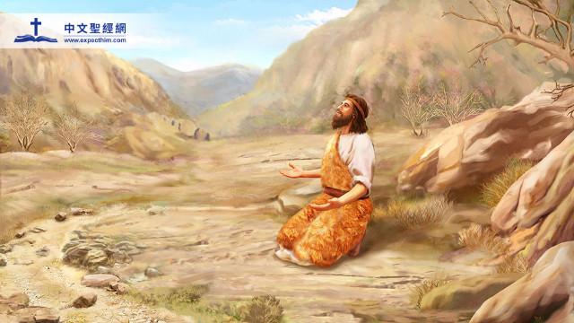 以利亞獲得耶和華神的啓示