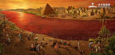 埃及十災—血災