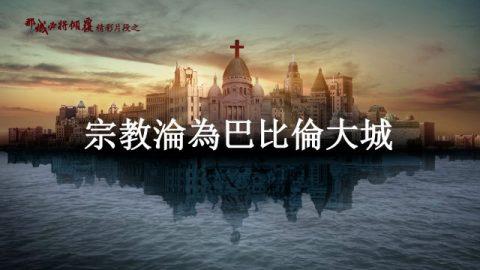 宗教淪為巴比倫大城-精彩片段