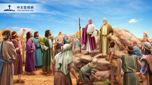 摩西和亞倫
