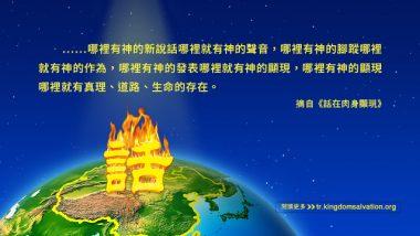 神在中國作工的最大意義