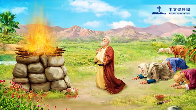約伯為三個朋友祈禱