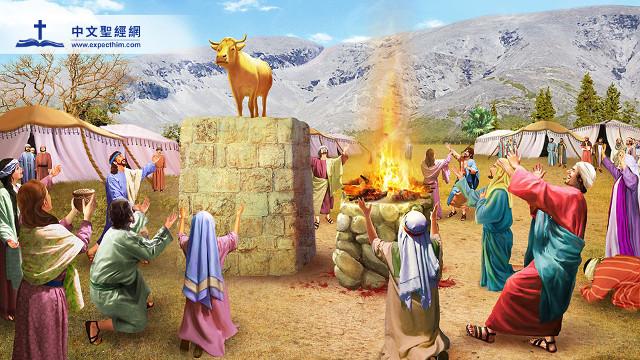 出埃及記】百姓拜金牛像,摩西發...